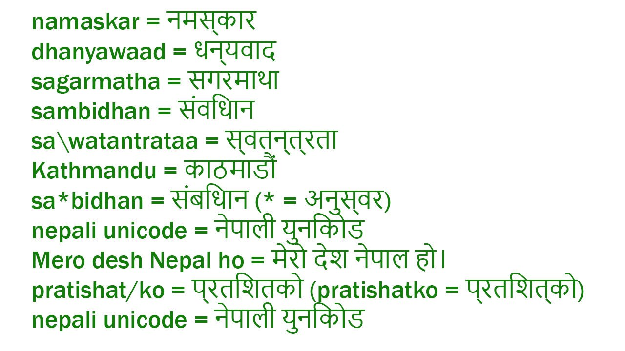 Example of Nepali Unicode